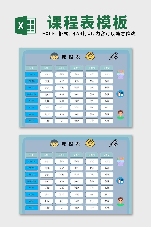 蓝色可爱卡通风格小学生课程表excel表格模板