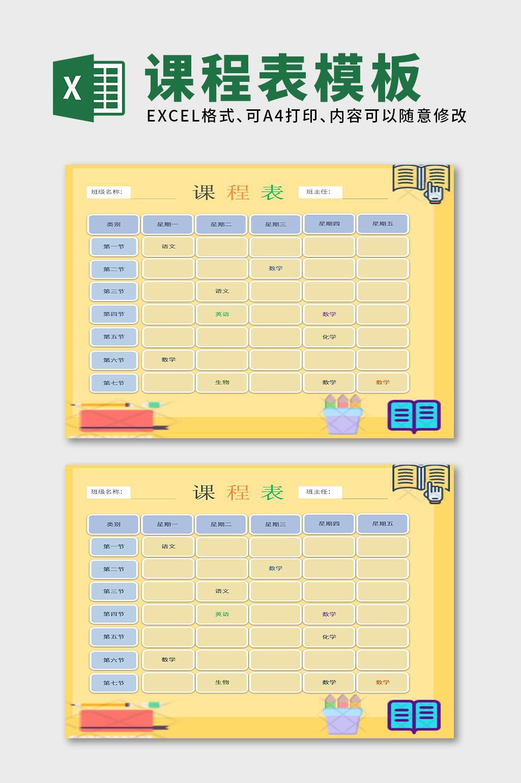 黄色可爱清新简约卡通风格课程表excel表格模板