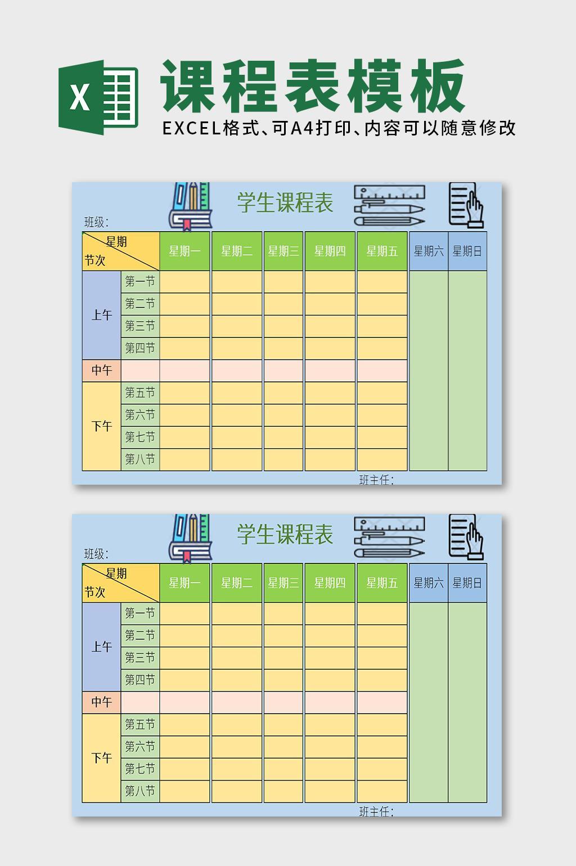 蓝色卡通可爱清新风格课程表excel表格模板