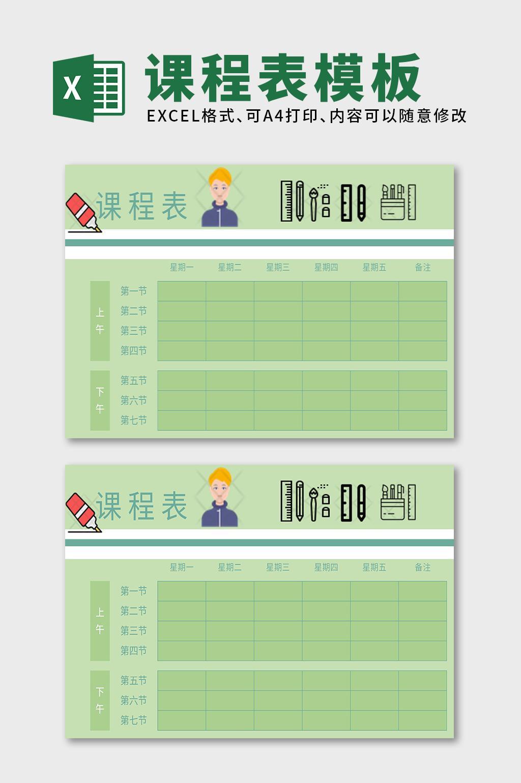 绿色清新简约可爱课程表excel表格模板