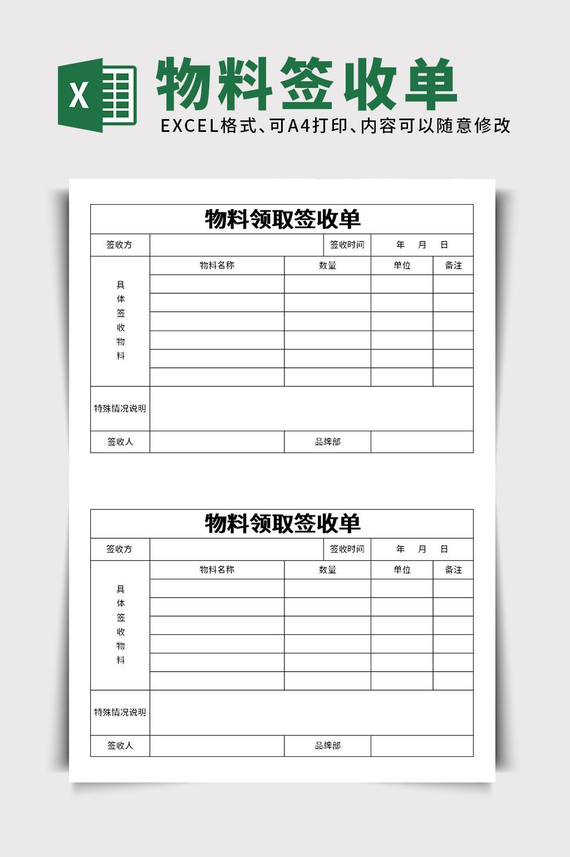 仓库物料签收单出入库表格excel文档模板