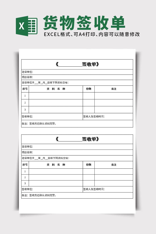 公司仓库货品出入库签收单excel文档模板