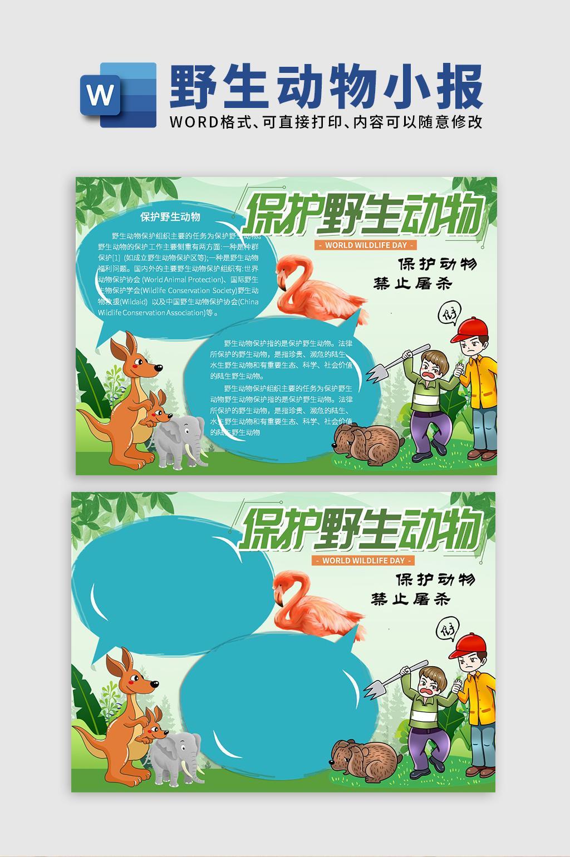 绿色卡通手绘保护野生动物手抄报word文档模板