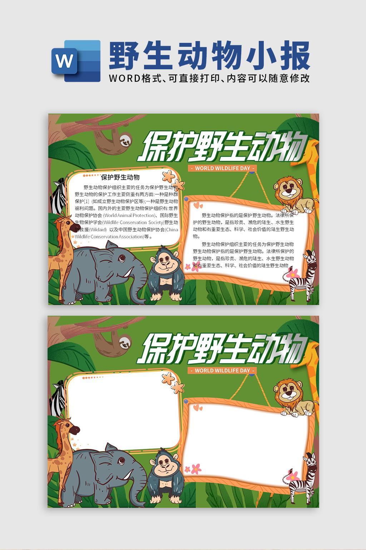可爱手绘保护野生动物手抄报word文档模板