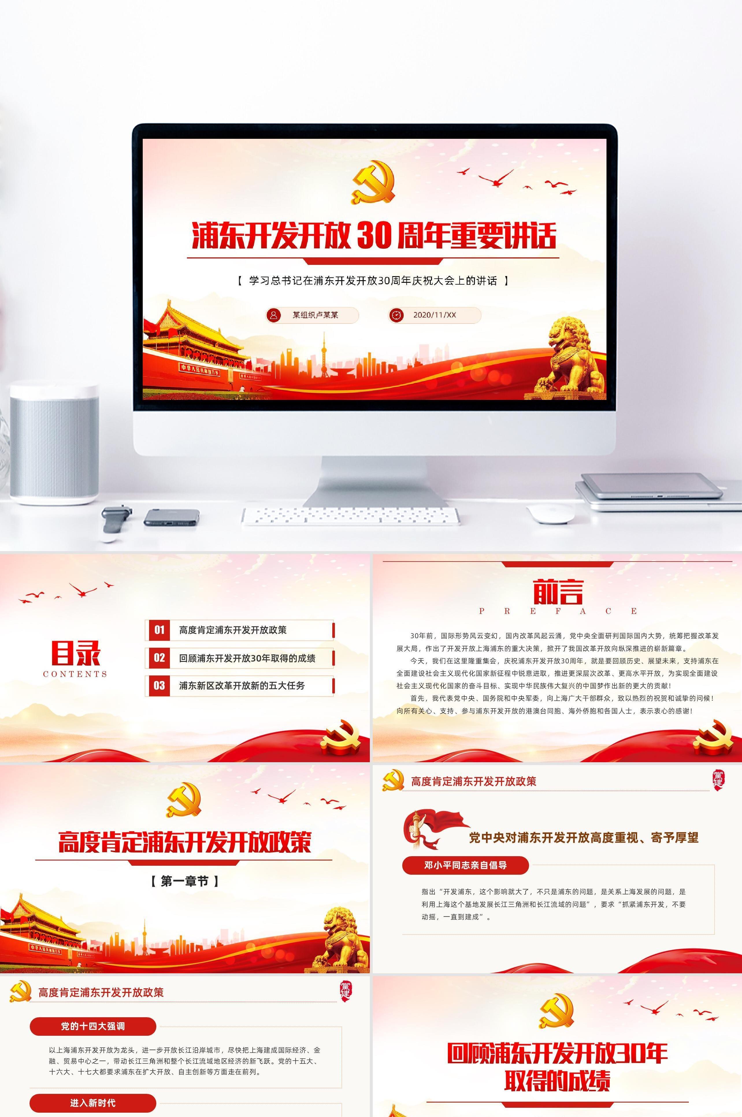 红色党政风格学习总书记在浦东开发开放30周年庆祝大会上的讲话PPT模板
