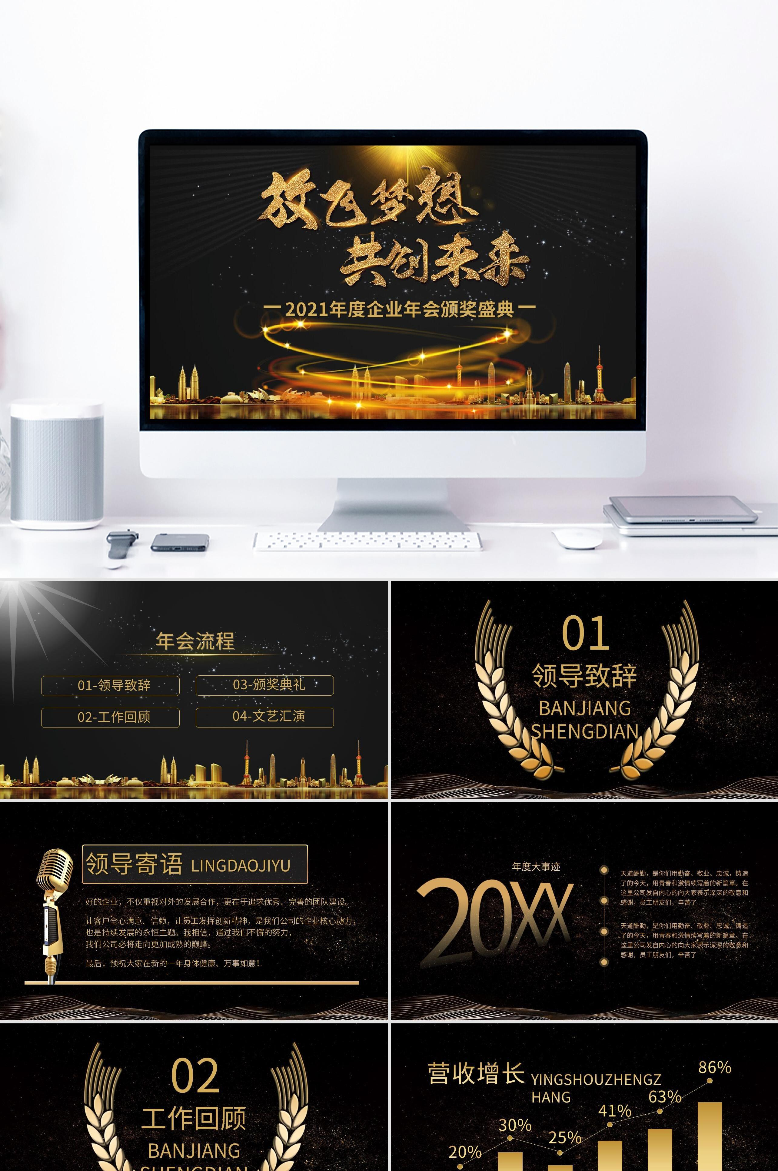 2021梦想腾飞企业年会颁奖盛典PPT模板
