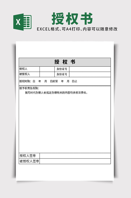 授权书excel文档模板