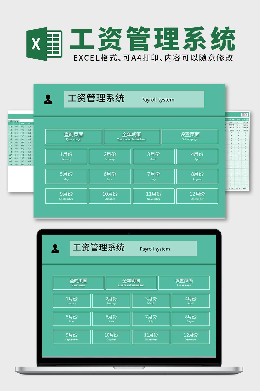 公司人事工资表管理系统excel文档模板