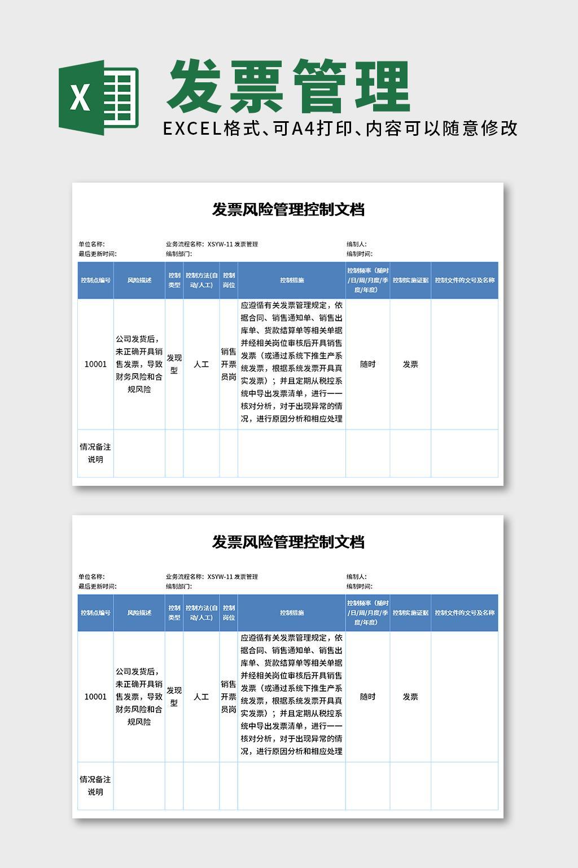 财务部发票管理登记excel文档模板