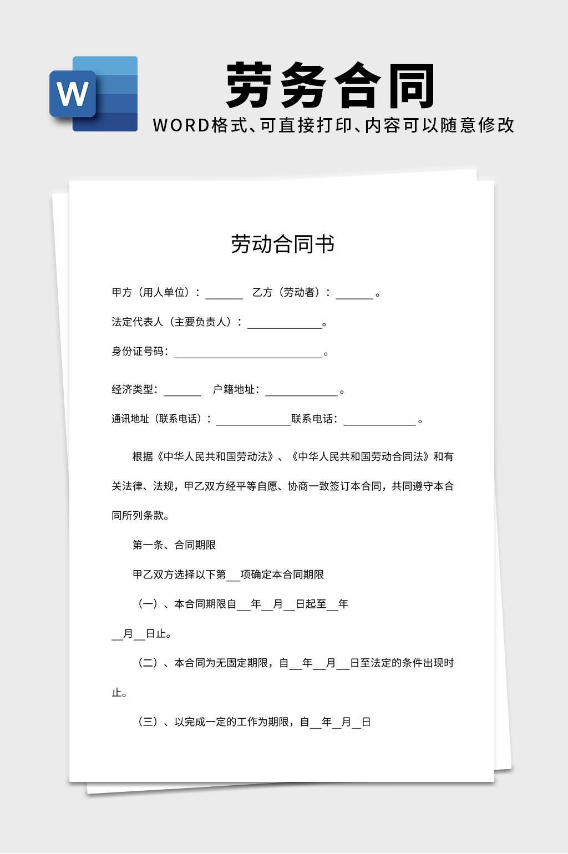 劳务合同兼职合同word文档模板