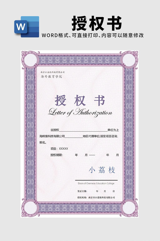 紫色复古花边授权书word文档模板