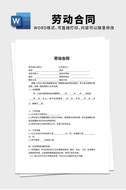 简单劳动合同word模板