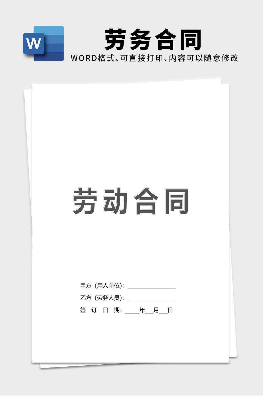 劳动合同范本word文档模板