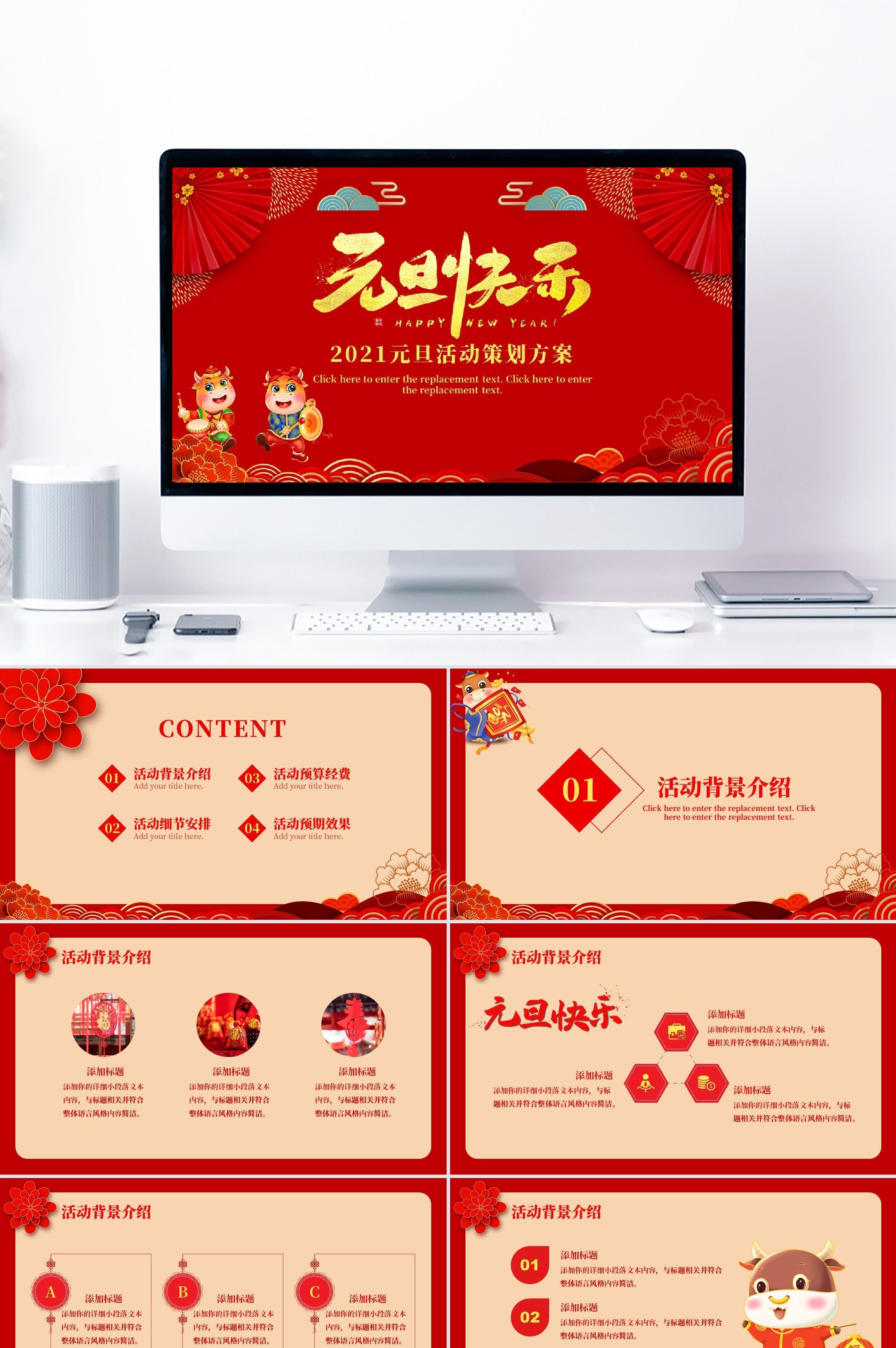 红色中国风2021元旦活动策划方案PPT模板