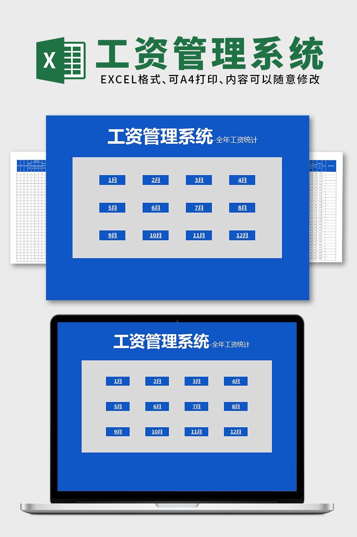 公司人事财务计算工资表管理系统excel文档模板