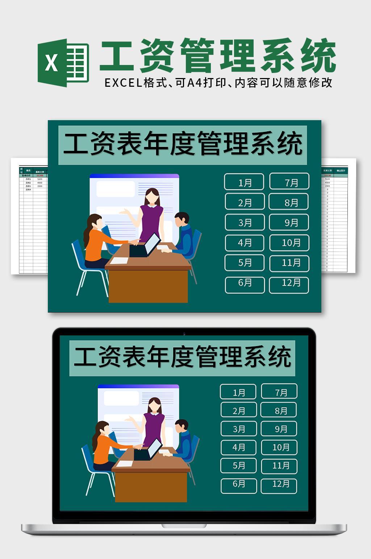 工资表年度管理系统excel文档模板