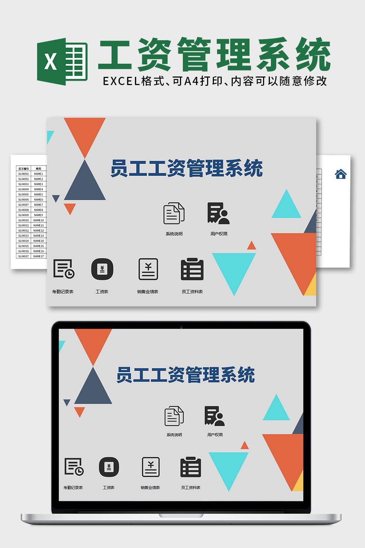 员工工资管理系统excel文档模板