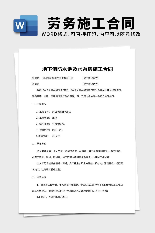 消防水池及水泵房工程扩大劳务施工合同word文档模板
