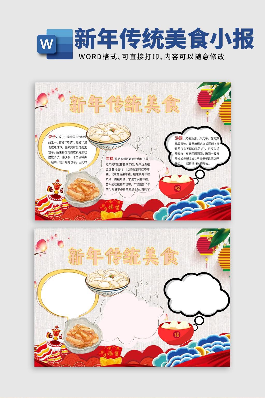 卡通新年传统美食手抄报word模板
