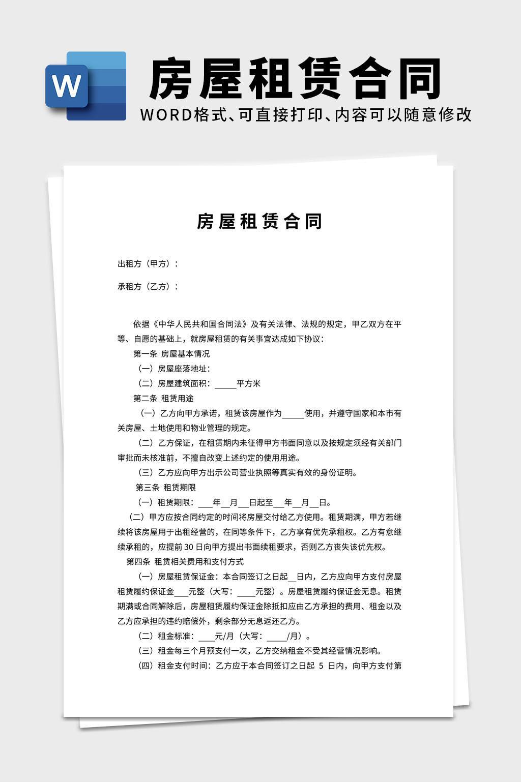 房屋租赁合同word文档模板