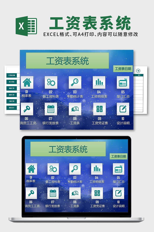 工资表系统EXCEL表格模板