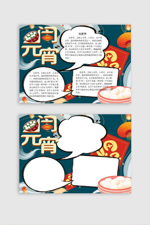 手绘汤圆闹元宵手抄报word文档模板
