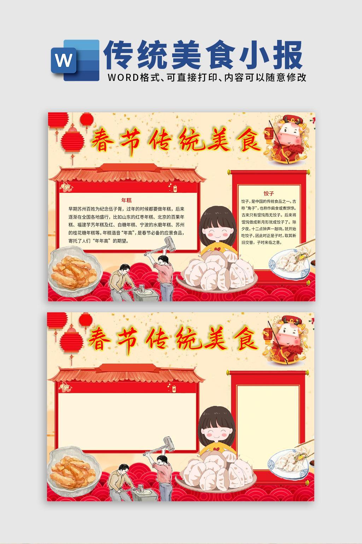 卡通春节传统美食手抄报word模板