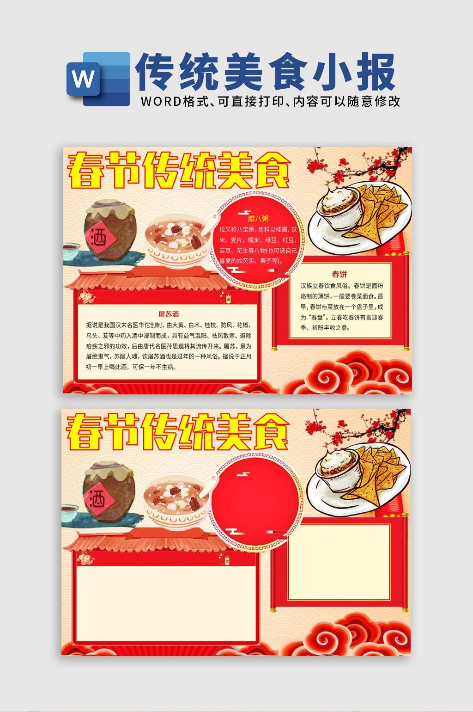 大气春节传统美食手抄报word模板