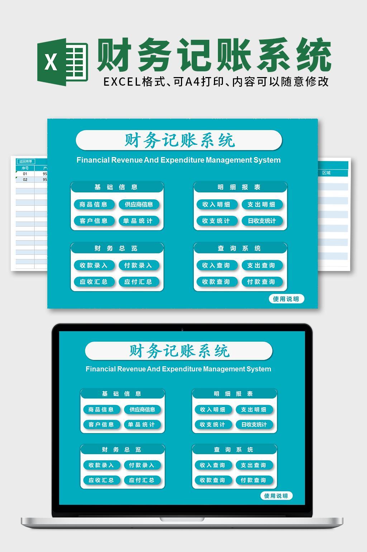 财务记账系统EXCEL表格模板