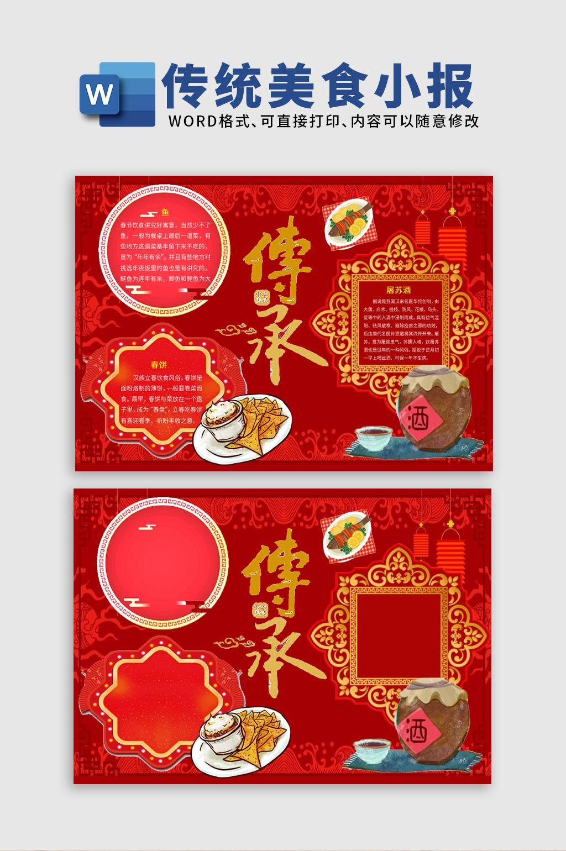 红色春节传统美食手抄报word模板