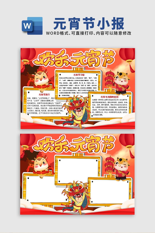 卡通欢乐元宵节小报word文档模板