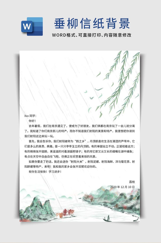 中国风小清新垂柳信纸word模板