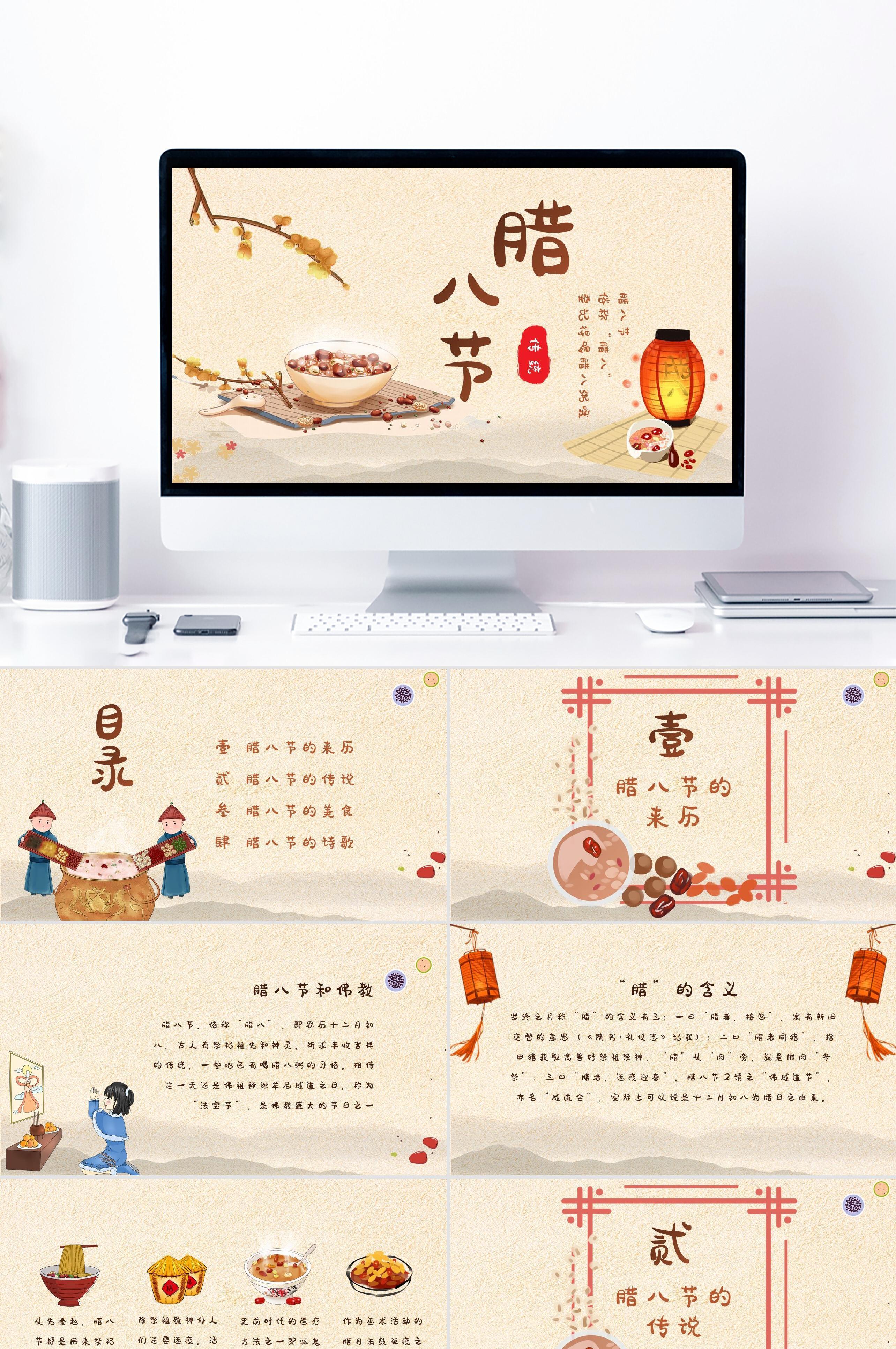 中国风腊八节日介绍PPT模板