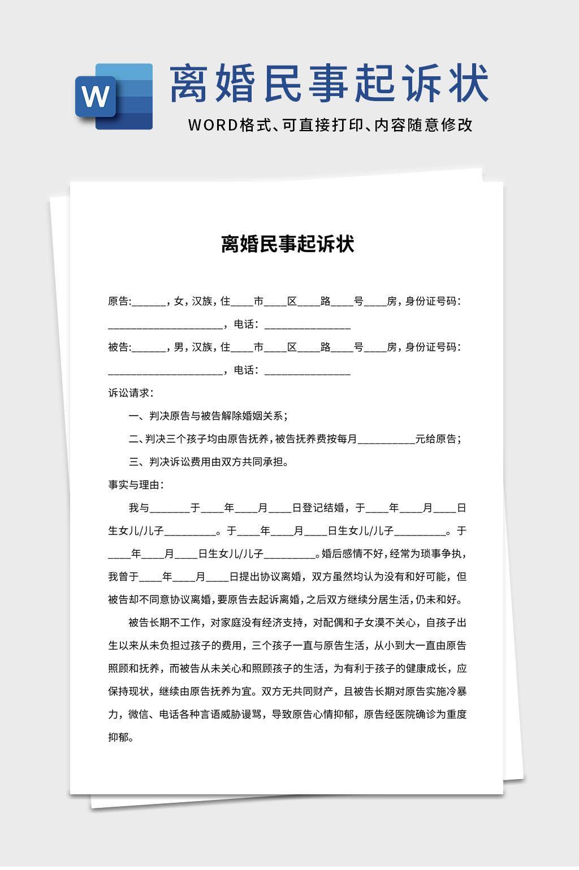 离婚民事起诉状word文档模板