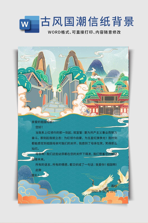 中国风古风国潮信纸word模板