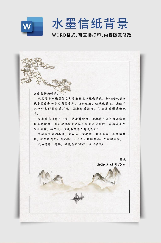 中国风水墨信纸word模板