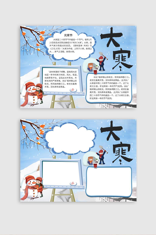卡通孩子玩雪大寒手抄报word文档模板