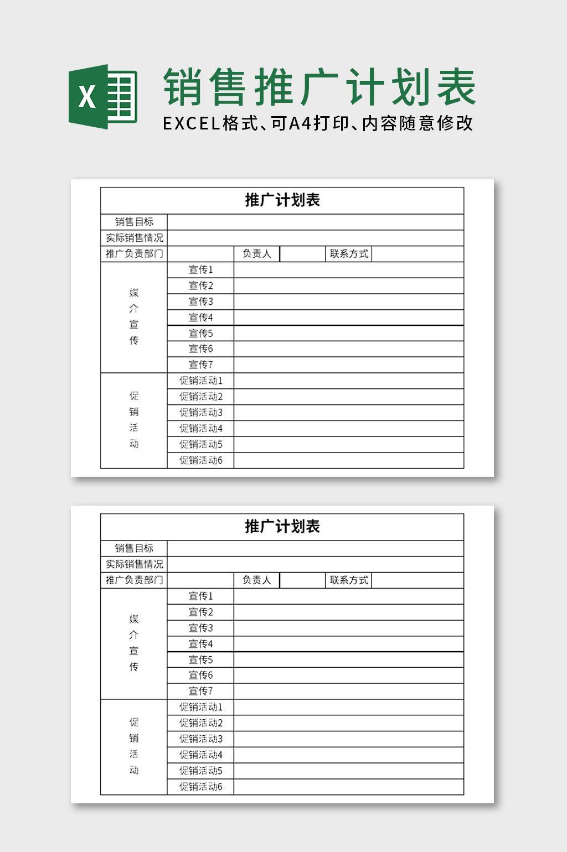 销售推广计划表excel文档模板