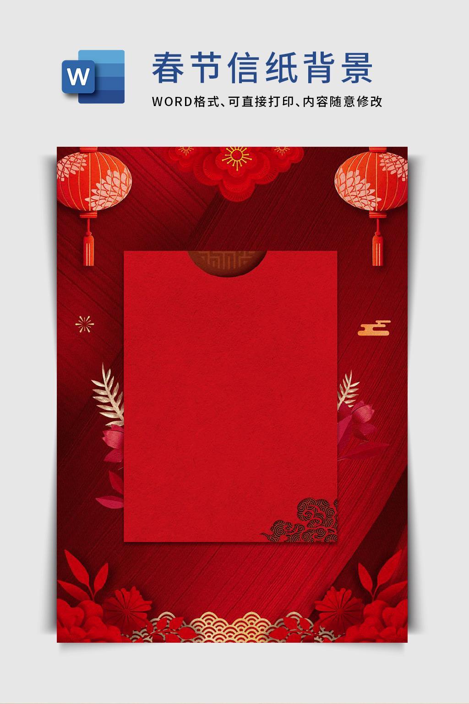 创意红色春节信纸word模板