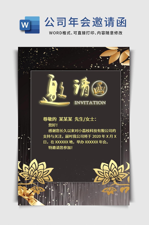 黑色古风荷花公司年会邀请函word文档模板