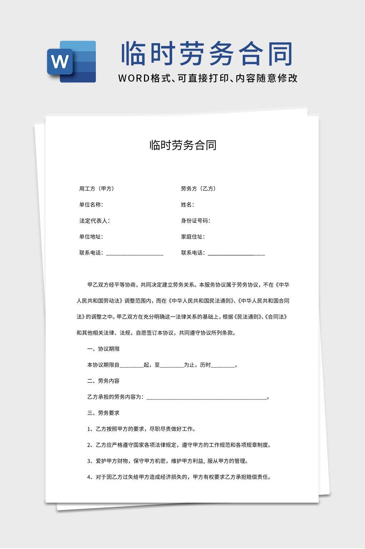 临时劳务合同word文档模板