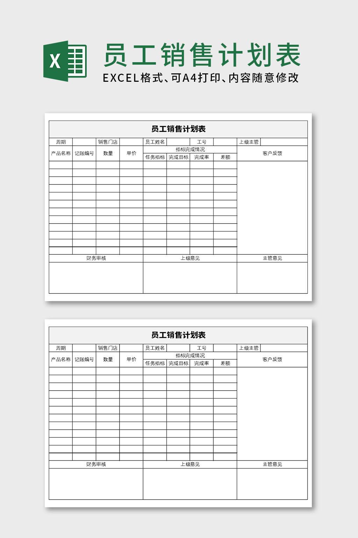员工销售计划表excel文档模板