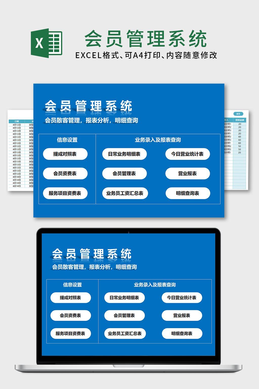 会员管理系统客户管理EXCEL表格模板