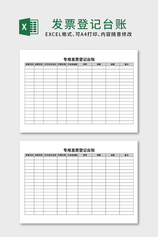 专用发票登记台账excel表格模板