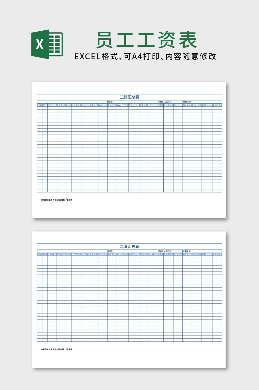 企业工资计算系统excel表格模板
