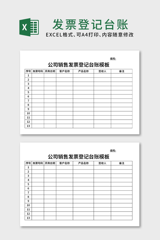 公司销售发票登记台账模板excel表格模板