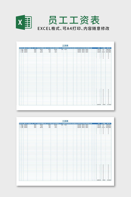 工资计算表excel表格模板