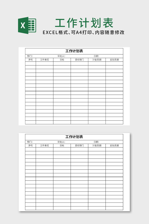 工作计划表excel文档模板