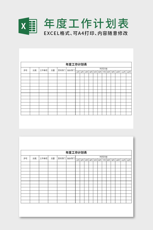 年度工作计划表excel文档模板