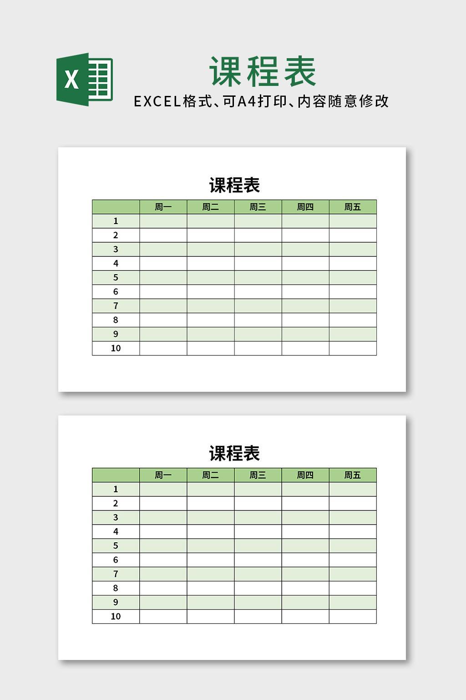 课程表excel表格模板